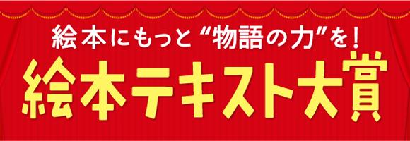絵本テキスト大賞