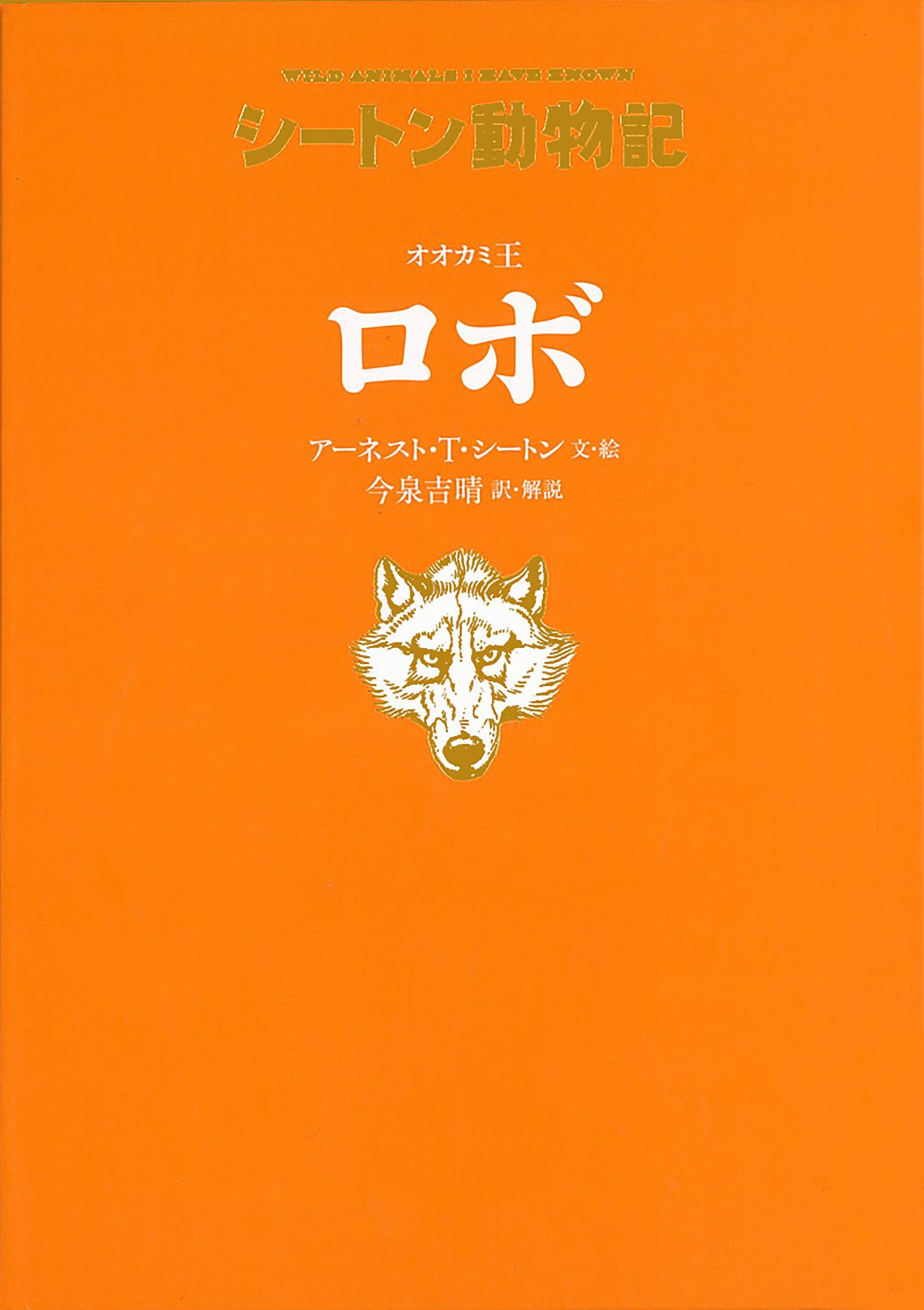 オオカミ王 ロボ[図書館版]童心社メールマガジン
