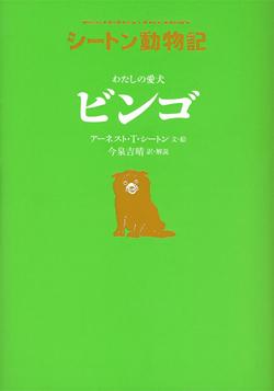 わたしの愛犬 ビンゴ[図書館版]童心社メールマガジン