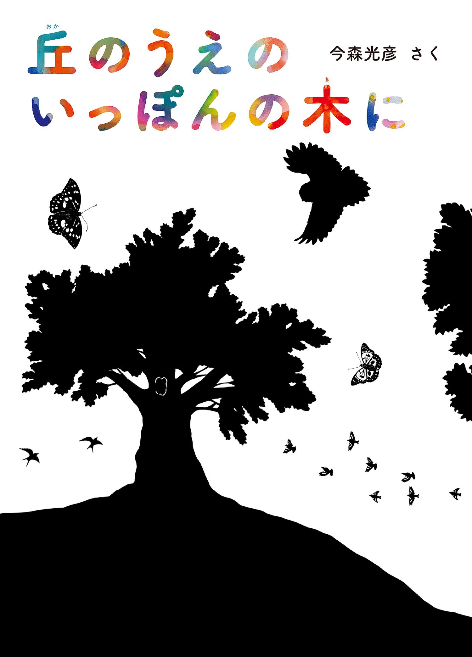 丘のうえの いっぽんの木に