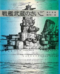 武蔵 (戦艦)の画像 p1_9