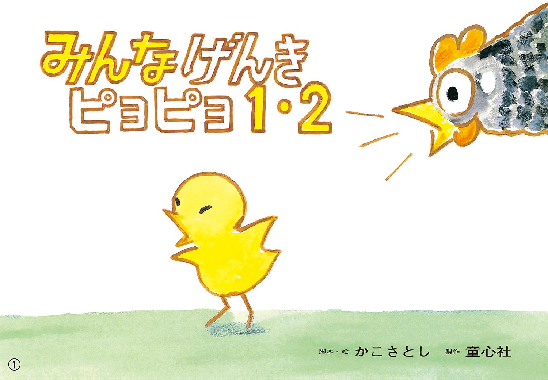 みんなげんき ピヨピヨ1・2