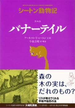 リスの バナーテイル童心社メールマガジン