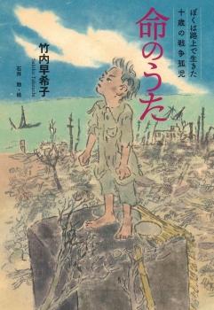 命のうた ~ぼくは路上で生きた 十歳の戦争孤児~ (単行本図書) :竹内 ...