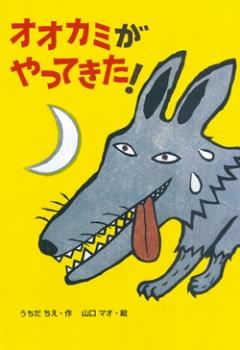 オオカミがやってきた!