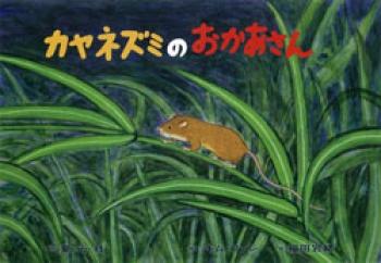 カヤネズミの画像 p1_22