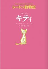 シートン動物記[図書館版]童心社メールマガジン