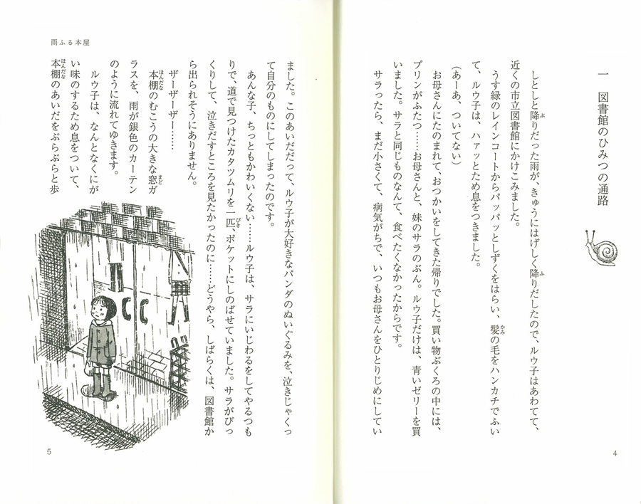 雨ふる本屋 (単行本図書) :日向 理恵子/吉田 尚令 - 童心社