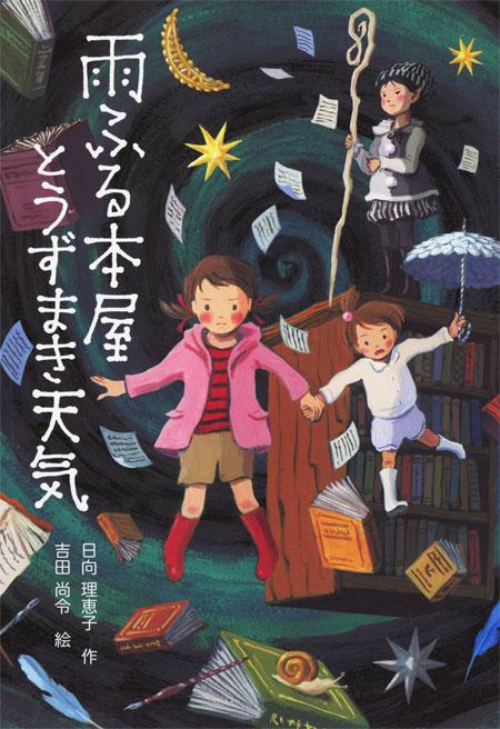 雨ふる本屋とうずまき天気 (単行本図書) :日向 理恵子/吉田 ...