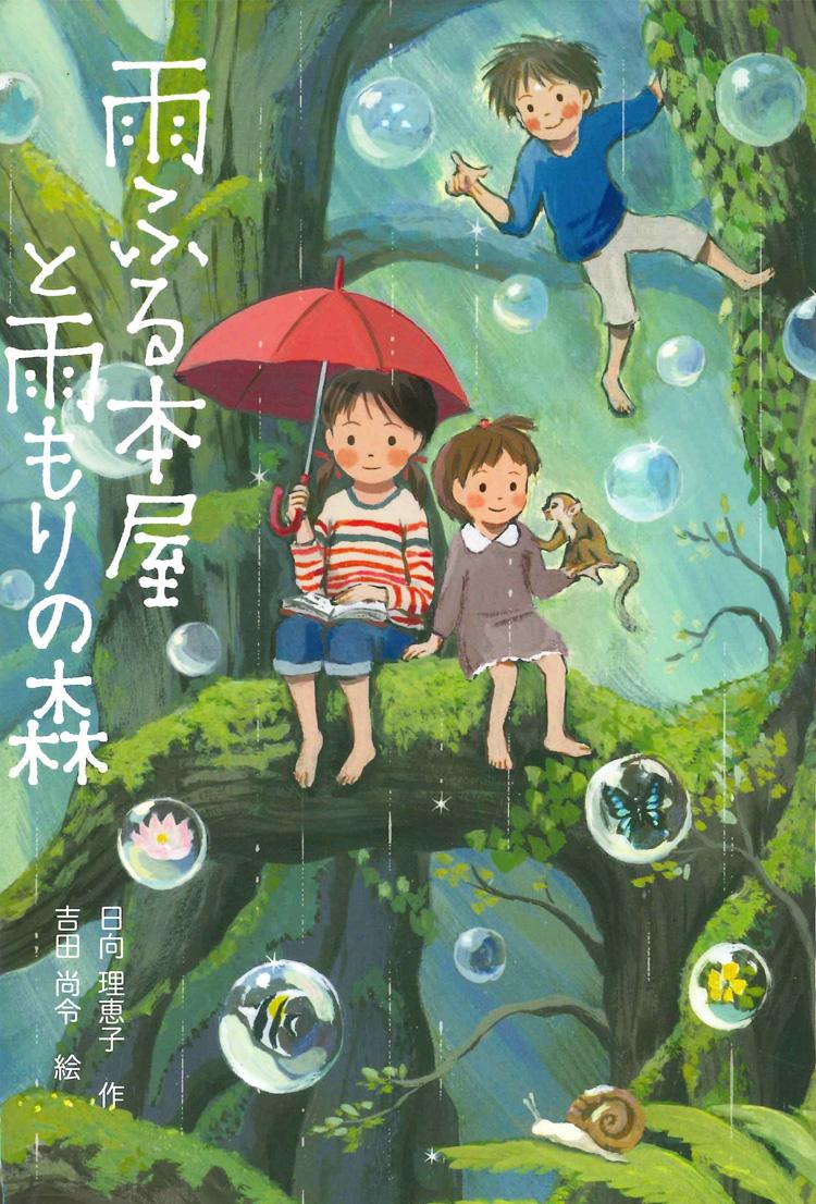雨ふる本屋と雨もりの森 (単行本図書) :日向 理恵子/吉田 尚 ...