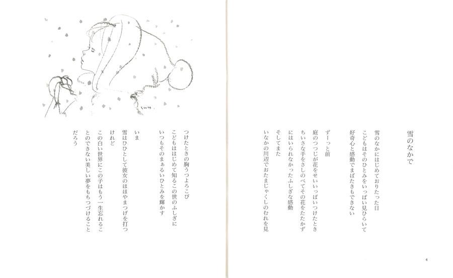 ちひろの詩 (ちひろからあなたへ) :いわさき ちひろ/ちひろ美術館 ...