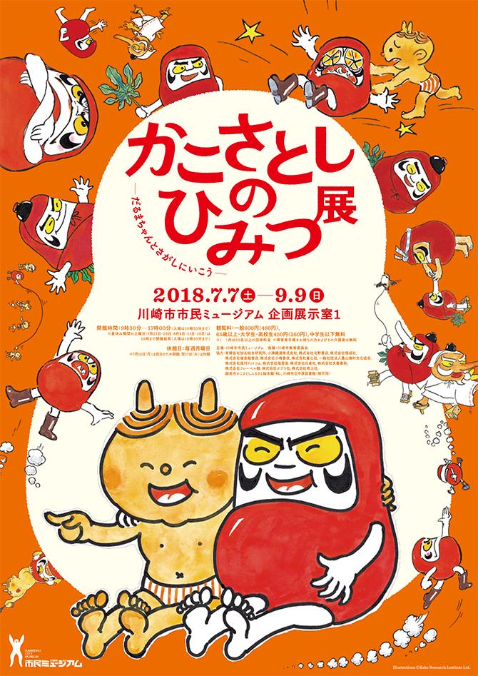 神奈川>かこさとしのひみつ展-だるまちゃんとさがしにいこう-が開催 ...