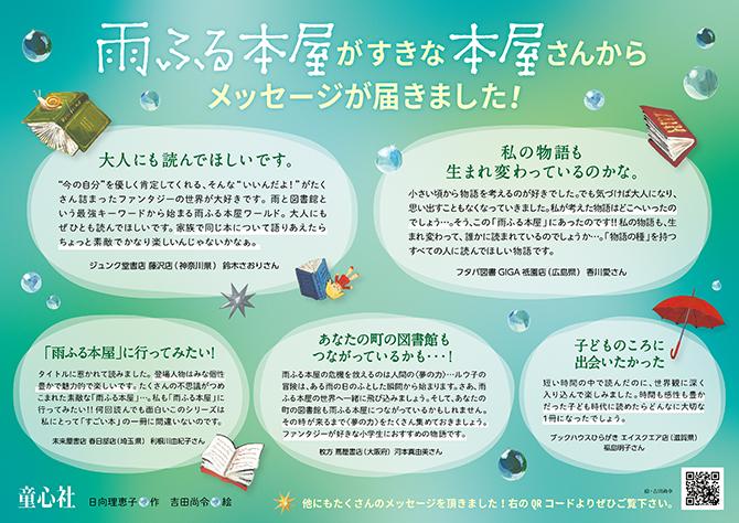 「雨ふる本屋」シリーズ書店様からの応援メッセージ! - 童心社