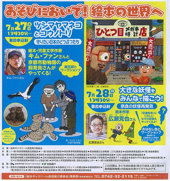 奈良>第20回:絵本ギャラリーin奈良で児童文学作家のキム・ファンさん ...