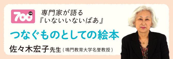 つなぐものとしての絵本「いないいないばあ」 佐々木宏子さん(鳴門教育大学名誉教授)