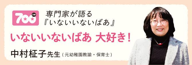 いないいないばあ 大好き! 中村柾子さん(元幼稚園教諭・保育士)