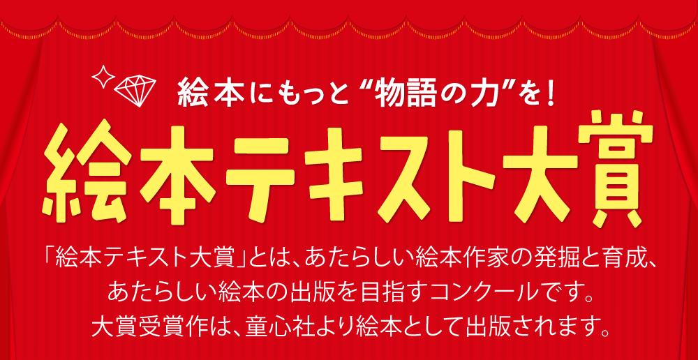 絵本テキスト大賞 - 童心社