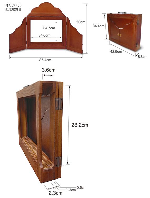 童心社オリジナル紙芝居舞台 ... : 紙の箱の作り方 : すべての講義